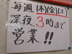 店内:営業時間@ラーメン新月・西新