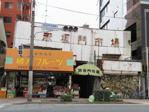 2赤坂門市場