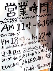 外観:営業時間@拉麺空海・雑餉隈駅前店