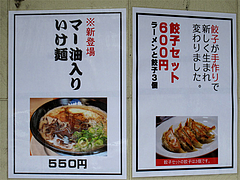 メニュー:ニュー!@いけ麺・馬出