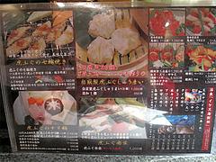 13メニュー:虎河豚・馬刺・鯨・イカ@英二楼・河豚料理・海鮮居酒屋
