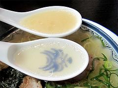 13ランチ:ラーメンスープ@博多ラーメンしばらく祇園店