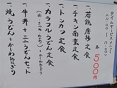 4メニュー:ワンコインランチ@カラフル食堂・住吉店