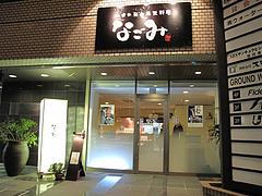 3外観@居酒屋なごみ・八女の鮎と燻製料理の店・美野島