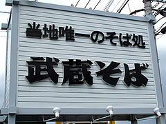 外観:看板@そば処武蔵・春日