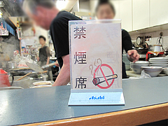 店内:禁煙席カウンター@ラーメン基峰・笹丘エムザス