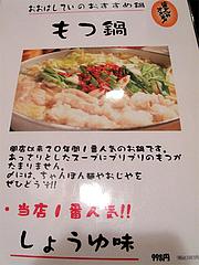 メニュー:もつ鍋しょうゆ味税込1,047円@おおはしてい・大橋・もつ鍋居酒屋