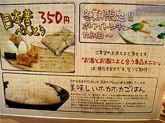 メニュー:弁当・シチュー@日の出食堂・博多駅