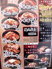 メニュー:北海道味噌とトッピングとセット@蔵出し味噌・麺場・彰膳・東福岡店