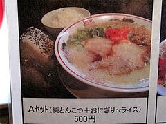 8メニュー:ワンコインセット@博多屋台ラーメン・満麺屋・北天神