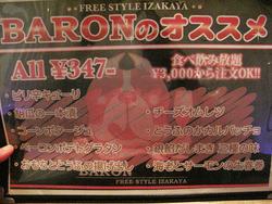 26オススメ347円@バロン