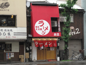 1外観@博多まる慶本店