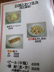 メニュー:お酒とおつまみ@博多めんとく屋(麺篤屋)