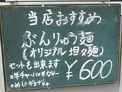 メニュー:おすすめぶんりゅう麺@長浜ラーメンぶんりゅう