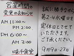 外観:営業時間と定休日@味千食堂・大橋店
