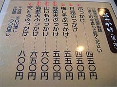 麺屋岩田ぶっかけうどんメニュー@福岡・博多区・住吉