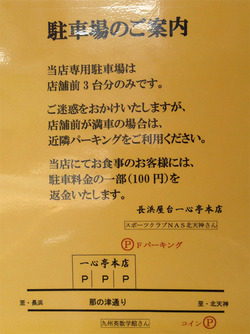 6駐車場@一心亭本店