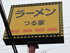 外観:看板@ラーメンつる家・那珂川