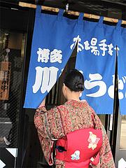 外観:入り口@博多川端うどん・住吉