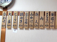 メニュー:うどん2@うどん平・博多駅