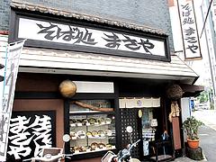 2外観:民芸調@そば処まさや・薬院