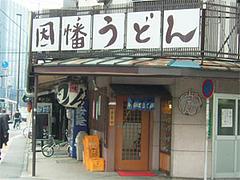 外観@因幡うどん