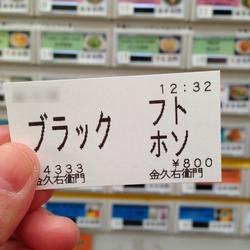 8大阪ブラック@金久右衛門・道頓堀