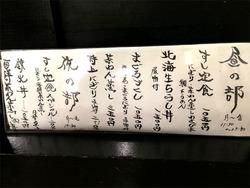 2メニュー:お得@寿司・あつ賀・渡辺通