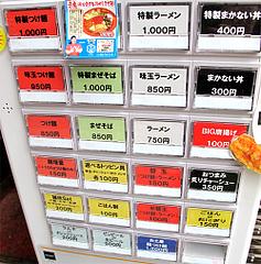 店内:グランドメニュー@つけ麺・博多元助・天神西通り店