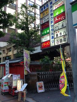 1水鏡天満宮横丁@たんか天神店