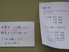 3店内:麺の量・ラーメン販売@つけめん・咲きまさ・春吉