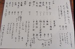 15メニュー3@池田商店