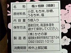 梅ヶ枝餅の詳細。@かさの家博多駅キヨスク店