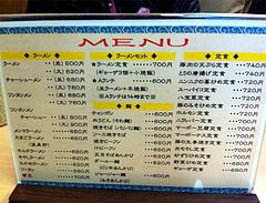3メニュー:ランチ@元祖赤のれん節ちゃんラーメン・天神本店