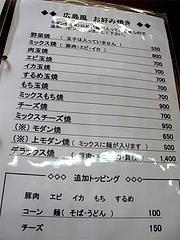 メニュー:広島風お好み焼き@薩摩屋・清川