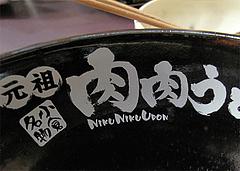 店内:肉肉うどん丼@元祖肉肉うどん・千代店