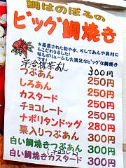 メニュー:鯛焼き(たいやき)@ビック鯛はのぼる・サンセルコ