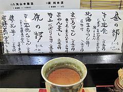 メニュー:昼と夜@鮨あつ賀・渡辺通・福岡