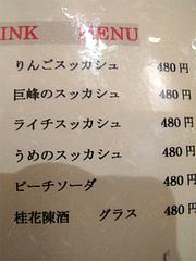 メニュー:ドリンクの一部@台湾料理・点心楼・台北・清川