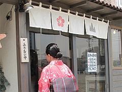 外観:入り口@梅山鉄平食堂