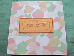 箱@合歓(ねむ)バターケーキ・對川産業株式会社・広島県呉市