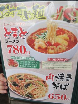 6おすすめ麺@ウエスト中華麺飯