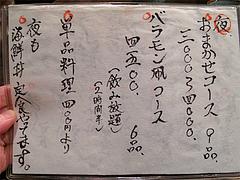 メニュー:夜コース@海の味・有福・サンセルコ