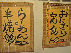 6メニュー:他ラーメン定食@みゆき屋・ラーメン・七隈