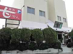 外観:麺処・甘(かん)@芋パン・甘・城南区