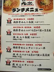 メニュー:ランチ・定食@ラーメン麺場・元次・薬院
