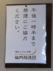23店内:ランチタイム禁煙@讃岐うどん大使・福岡麺通団・薬院