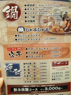 22メニュー鍋・魚しゃぶしゃぶ・穴子・デザート@網元