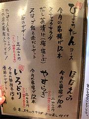メニュー:夜のコースメニュー@串揚げ・ひょうたん・赤坂店