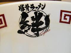 店内:ラーメン丼@絆(博多新風)・ラーメンスタジアム・キャナルシティ博多